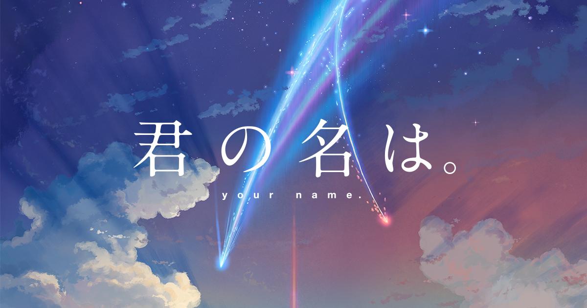「君の名は」の画像検索結果